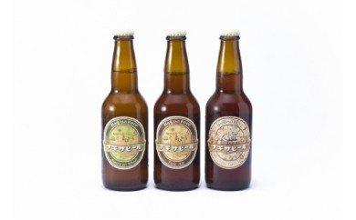 ZD6152_白浜富田の水使用の地ビール「ナギサビール」3種12本セット