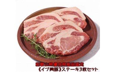 AB6091_【和歌山ブランド】イノブタ「イブ美豚」ステーキ3枚セット ステーキソース付き 16-P