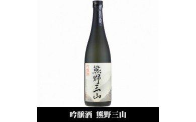 V6113_熊野三山 吟醸酒 辛口 720ml×2本 化粧箱入(C008)