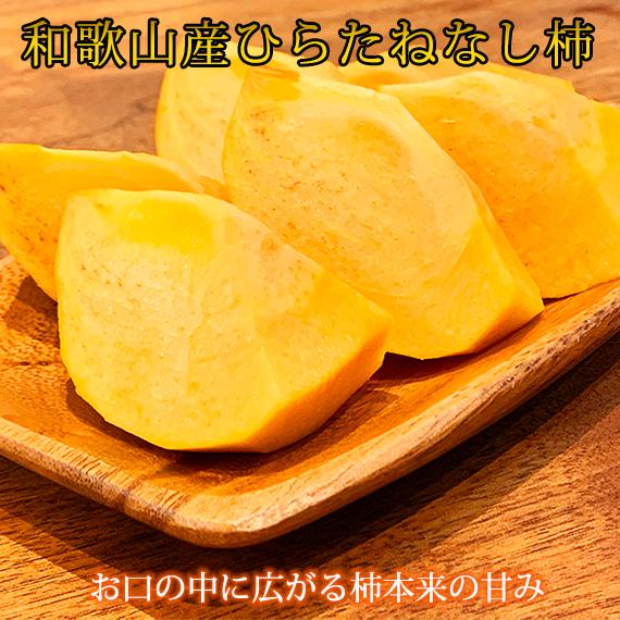 G6044_和歌山秋の味覚平核無柿(ひらたねなしがき)約7.5kg