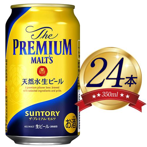 """""""九州熊本産""""プレモル1ケース(350ml"""