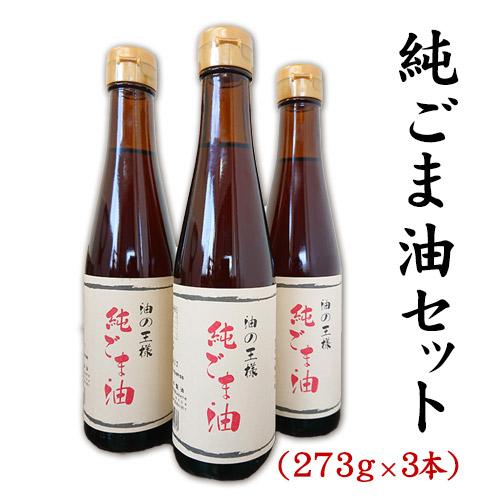坂本製油の純ごま油 3本セット 熊本県御船