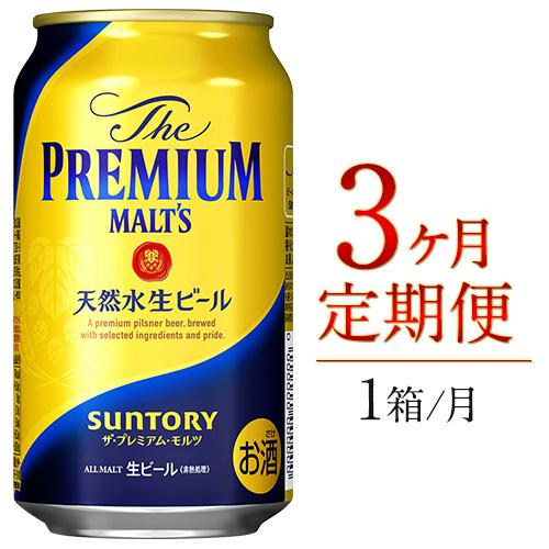 3ヶ月定期便 九州熊本産 プレモル1ケース