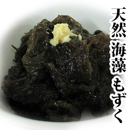 青森県鰺ヶ沢町 天然 日本海 もずく 3袋※お申込みから3ヶ月以内の発送になります。 青森 海藻