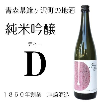 純米吟醸−D 720ml