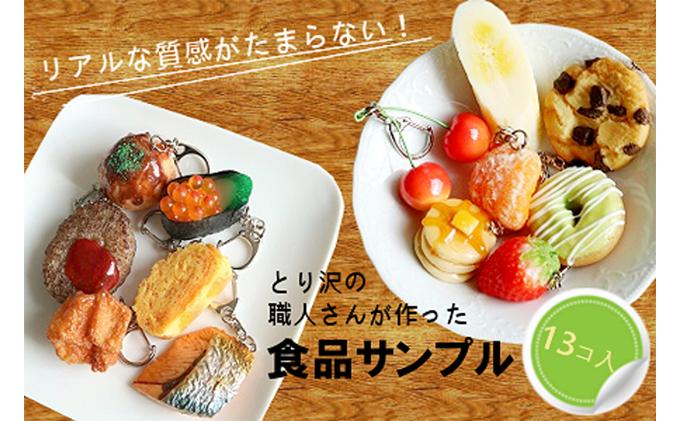 食品サンプル13個入り(海津)