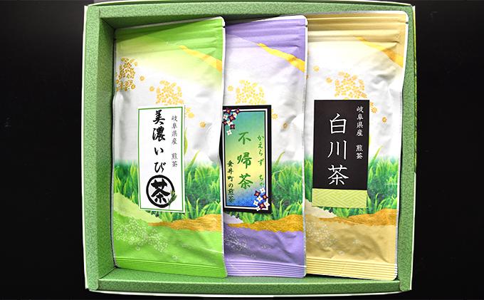 いび茶・白川茶・不帰茶・岐阜県の煎茶 3種セット