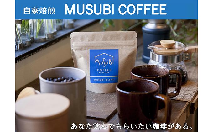 自家焙煎珈琲MUSUBI COFFEE ブルーマウンテンNo.1&トラジャ・カロシ【豆or粉】