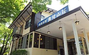 青荷山荘宿泊商品券1名分(1泊2食付)好きな鍋でゆっくりプラン