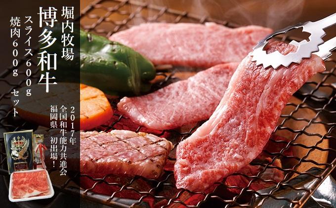★増量★堀内牧場 博多和牛スライス600g、焼肉600gセット