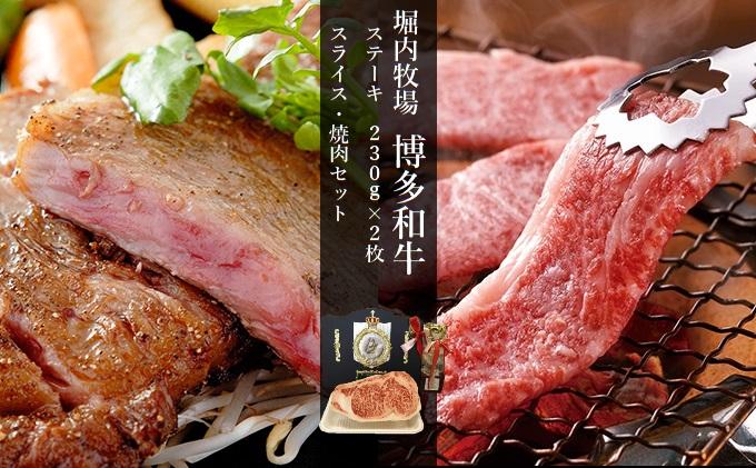 堀内牧場 博多和牛ステーキ230g×2、スライス&焼き肉セット