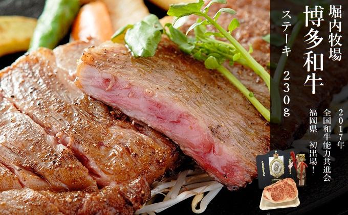 ★増量★堀内牧場 博多和牛ステーキ 230g