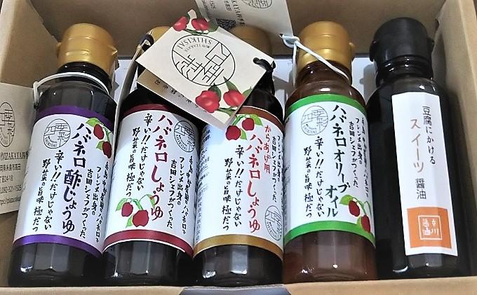 ハバネロ調味料・スイーツ醤油セット<辛川醤油醸造>