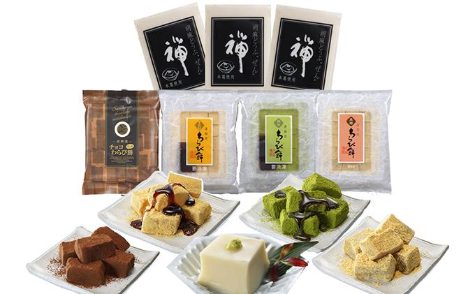 冷凍胡麻どうふ禅&清助流わらび餅バラエティセットR