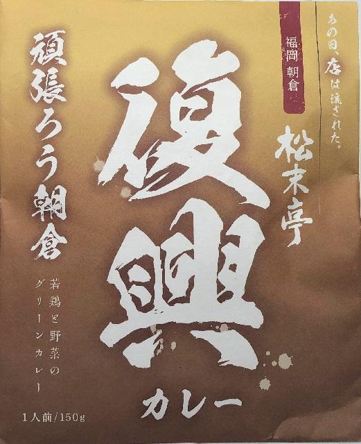 福岡県朝倉市のふるさと納税 【松末亭】復興カレー 6食