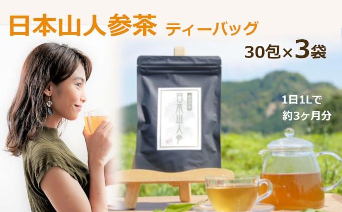 ★希少★日本山人参茶30包入り×3袋
