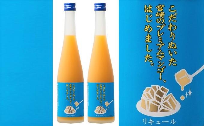 マンゴー梅酒 500ml×2本 <篠崎>