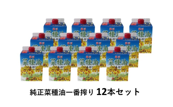純正菜種油一番搾り 600g×12本
