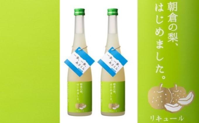 梨梅酒 500ml×2本