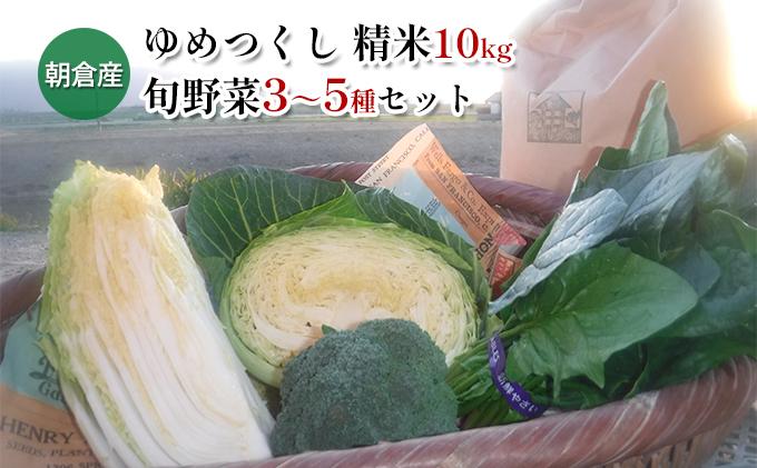 お米10kgと季節のお野菜セット
