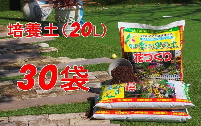 植物を知り尽くした造園やさんが作った培養土20L×30袋