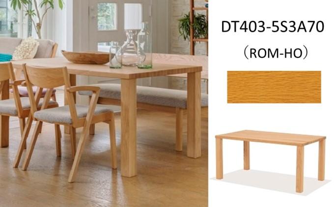 ナガノインテリア ダイニング テーブル DT403 (W1500×D850)