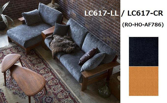 ナガノインテリア ソファ カウチソファ  『LAND』 LC617-LL/CR