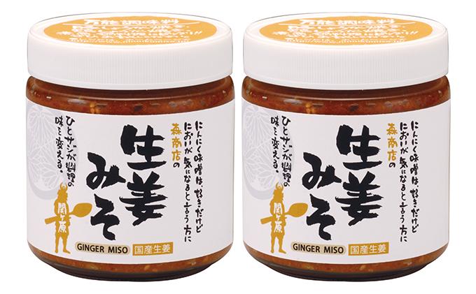 生姜味噌2本セット