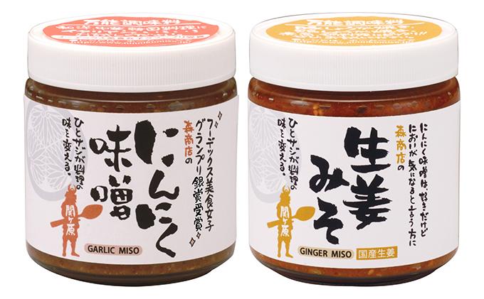 にんにく味噌・生姜味噌セット