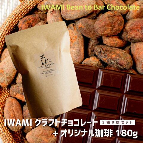 IWAMIクラフトチョコレート3種8枚セットとオリジナル珈琲180g(1種)