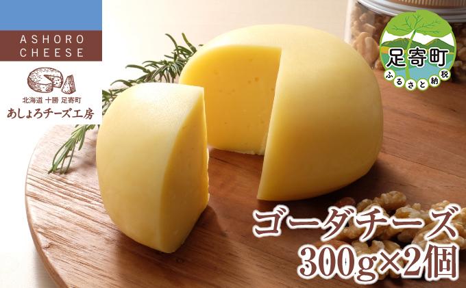 あしょろチーズ工房「ゴーダチーズ2個セット」