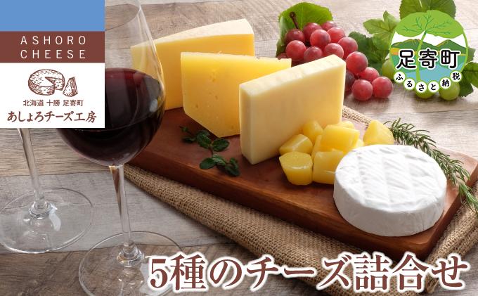 あしょろチーズ工房「チーズ詰合せ5点セット