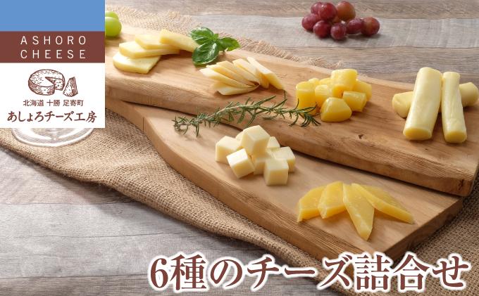 あしょろチーズ工房「チーズ詰合せ6点セット