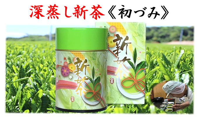 深蒸し新茶《初づみ》1缶(100g)