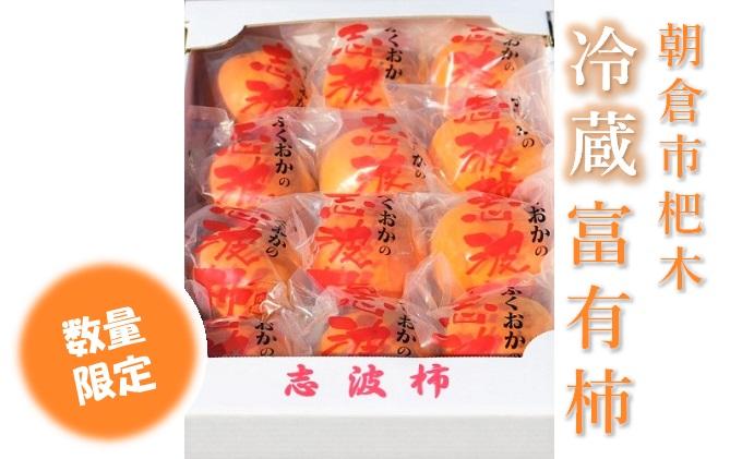 【冷蔵】志波の富有柿 Lサイズ×20個入★マルハツ商店