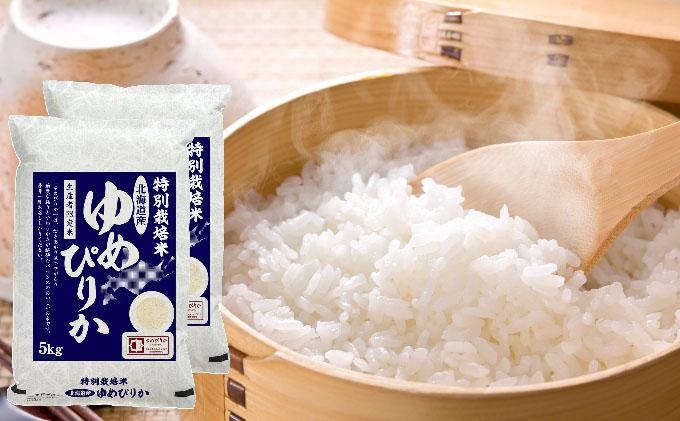 北海道赤平産ゆめぴりか特別栽培米5kg×2袋