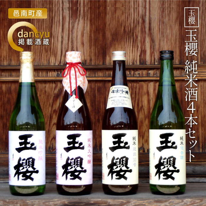 玉櫻 純米酒720ml 4本セット