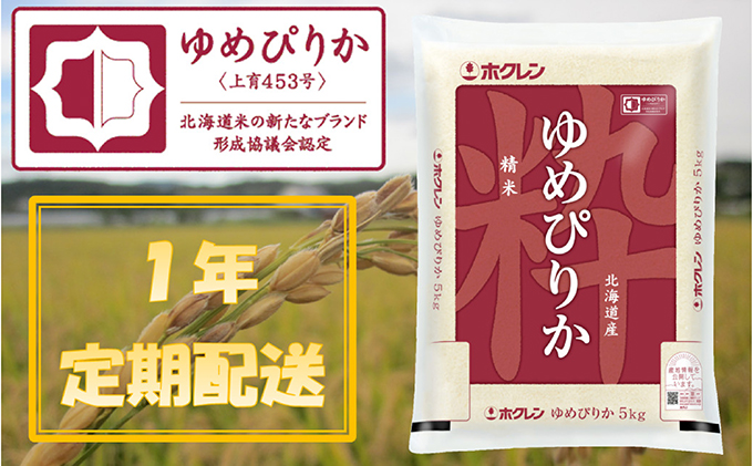 【1年定期配送】ホクレンゆめぴりか(精米5kg)ANA機内食採用