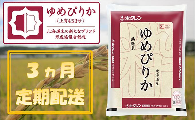 【3ヶ月定期配送】ホクレンゆめぴりか(無洗米5kg)ANA機内食採用