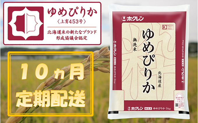 【10ヶ月定期配送】ホクレンゆめぴりか(無洗米5kg)ANA機内食採用