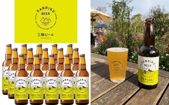 三陸ビール(週末のうみねこ)15本セット