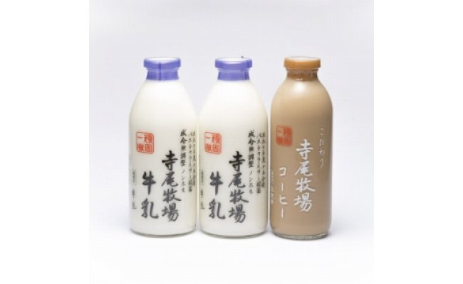 ZD6188_寺尾牧場のこだわり濃厚牛乳(ノンホモ牛乳)とコーヒー3本セット