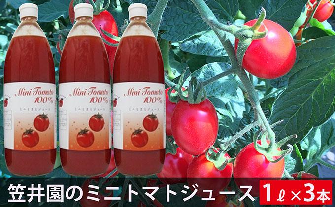 ミニトマト「アイコ」で作ったトマトジュース3本セット(贈答用)