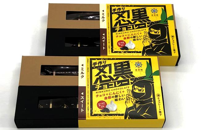手作り忍黒チョコレート 10個入り×2箱