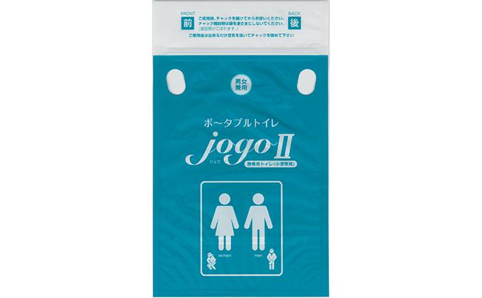 静岡県浜松市のふるさと納税 ポータブルトイレ jogo 2(男女兼用)