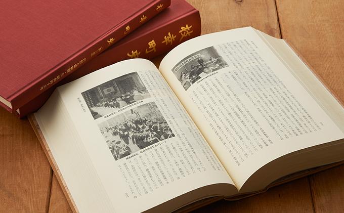 枝幸町史(下巻・第3巻・第4巻)