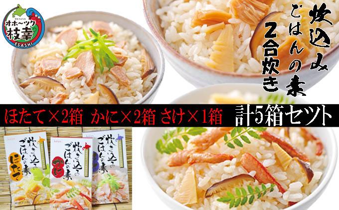 炊込みご飯の素5個セット(カニ2個、ホタテ2個、サケ1個)各2合炊き
