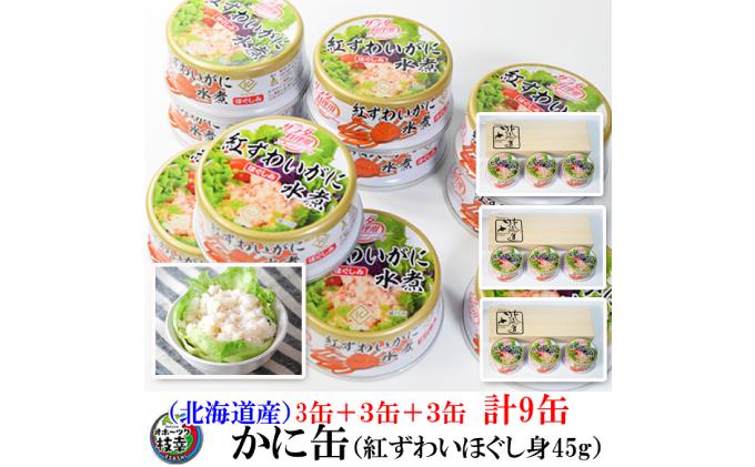 北海道産紅ずわいほぐしみ水煮缶詰 9缶パック