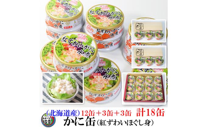 北海道産紅ずわいほぐしみ水煮缶詰(12缶セット+3缶セット+3缶セット)計18缶