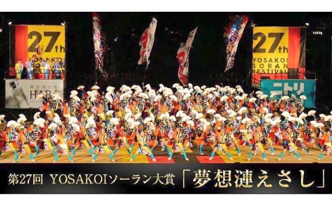 夢想漣えさし「海祈命応」第27回YOSAKOIソーラン祭り大賞演舞DVD